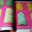 ตระกูลพระสมเด็จ หลวงปู่ภู - หลวงปู่เงิน โดย ทรงชัย กิตติพิชัย หนา 120 หน้า thumbnail 5