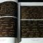 ตำราเวชศาสตร์ฉบับหลวง รัชกาลที่ 5 เล่ม 1-3 พร้อม วีซีดี ประกอบ 1 เเผ่น ปกแข็ง 3 เล่ม หนารวม 1056 หน้า พิมพ์ปี 2542 เเละ 2555 thumbnail 8