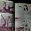อัลบั้มดาวตา ฉบับ ร้อน โดย ประยูร ยงพันธ์กุล หนา 172 หน้า thumbnail 9