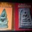 ศิลปะพระเครื่อง 14 เล่ม ( 1,3,4,5,7,8,11,13,14,15,17,19,20,24) ปี 2538-ปี 2540 thumbnail 9
