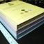ตำราอ้างอิงยาสมุนไพรไทย เล่ม 1,2,3 รวม 3 เล่ม โดย คณะอนุกรรมการจัดทำตำราอ้างอิงสมุนไพรไทย ในคณะกรรมการคุ้มครองเเละส่งเสริมภูมิปัญญาการเเพทย์เเผนไทย ปกแข็ง หนารวม 1094 หน้า พิมพ์ปี 2551,2558,2560 thumbnail 2