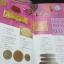 เบี้ย บาท กษาปณ์ เเบงค์ โดย นวรัตน์ เลขะกุล ปกเเข็ง 138 หน้า พิมพ์ปี 2547 (มีเหรียญจริงสตางค์รูทองเเดง สมัย ร.5-ร.8) thumbnail 3