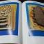 หลวงพ่อกวยวัดโฆสิตาราม ฉบับสมบูรณ์ เล่มเเรก โดย พระเครื่องมงคลทิพย์ ปกแข็ง 232 หน้า thumbnail 6