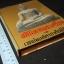 อภินิหารพระเครื่องและเวทย์มนต์คาถาศักดิ์สิทธิ์ โดย ชัยมงคล อุดมทรัพย์ ปกแข็ง 397หน้า ปี 2512 thumbnail 2