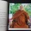 หลวงพ่อ อุตตมะ วัดวังก์วิเวการาม จ.กาญจนบุรี หนา 209 หน้า thumbnail 5