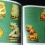 คู่มือเครื่องรางยอดนิยม โดย ศุภชัย เรืองสรรงามสิริ ปกแข็ง 519 หน้า ปี 2558 หนัก 3 ก.ก thumbnail 7