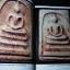 อนุสรณ์ 130 ปี สมเด็จพุฒาจารย์ โต พรหมรังสี ปกแข็งหนา 200 หน้า (ภาพสีทั้งเล่ม) ปี 2545 thumbnail 4