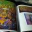 พราวรุ้งเเห่งพระโพธิญาณ โดย สุวัฒน์ เเสนขัติยรัตน์ หนา 168 หน้า thumbnail 10