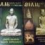 หนังสือพระ SIAM AMULET เล่มที่ 1 - 34 รวม 33 เล่ม ขาด เล่มที่ 22 (ขายยกชุด-ไม่เเยกขาย) thumbnail 16