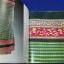 An illustrated book of Burmese Court Textiles Luntaya-acheiq เขียนโดย พรรณวสา กุลบุตร แปลโดย สตีฟ มาร์ติน ปกแข็ง 300 หน้า ปี 2004 thumbnail 14