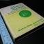 คู่มือยาสมุนไพร เเละโรคประเทศเขตร้อนเเละวิธีบำบัดรักษา โดย พตอ ชลอ อุทกภาชน์ ปกแข็ง 422 หน้า ปี 2522 thumbnail 2