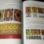 ลวดลายเเละสีสันบนผ้าทอพื้นเมือง โดย กรมศิลปากร หนา 300 หน้า ปี 2543 thumbnail 8