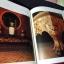 เครื่องเรือนรัตนโกสินทร์ ปกแข็ง 224 หน้า พิมพ์ปี 2525 thumbnail 9