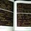ตำราเวชศาสตร์ฉบับหลวง รัชกาลที่ 5 เล่ม 2 โดย กรมศิลปากร ปกแข็ง 462 หน้า ปี 2542 หนัก 2.9 ก.ก thumbnail 11