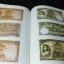 คู่มือการสะสมธนบัตรไทย Standard Catalogue of Thai Banknotes โดย วีรชัย สมิตาสิน หนา 296 หน้า ปี 2540 thumbnail 8