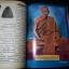 พุทธเวทย์ฉบับเปิดโลก รวม 6 เล่ม ปี 2522 thumbnail 14