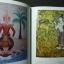 นิทรรศการจิตรกรรมไทยแบบประเพณี อิทธิพลจากสมุดภาพไตรภูมิ พิมพ์จำนวน 1500 เล่ม ปี 2551 thumbnail 8