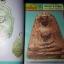 ลานโพธิ์ รวมเล่ม ชุดที่ 25 รวมเล่มที่ 241 ถึง 250 หนารวม 322 หน้า ปี 2524 thumbnail 4