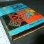 อภินิหารพระเครื่องรางของขลัง เเละ ไสยศาสตร์ โดย วิเทศกรณีย์ ปกแข็ง 392 หน้า ปี 2513 thumbnail 2