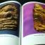 หนังสือ พระกำเเพง โดย ศรีสมุทร จัดพิมพ์เนื่องในงานพระราชทานเพลิงศพ พลเอก ทวีป บุญตานนท์ ปี 2546 thumbnail 9