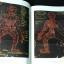 ตำราเวชศาสตร์ฉบับหลวง รัชกาลที่ 5 เล่ม 2 โดย กรมศิลปากร ปกแข็ง 462 หน้า ปี 2542 หนัก 2.9 ก.ก thumbnail 10