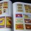 สิ่งพิมพ์คลาสสิค โดย อเนก นาวิกมูล หนา 224 หน้า ปี 2533 thumbnail 5