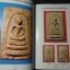 สุดยอดสามสมเด็จ โดย สมชาย บุญอาษา ปกแข็ง 224 หน้า พิมพ์ปี 2538 thumbnail 10
