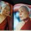 หลวงพ่อ อุตตมะ วัดวังก์วิเวการาม จ.กาญจนบุรี หนา 209 หน้า thumbnail 12