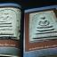 พระสมเด็จฯของสมเด็จพระพุฒาจารย์ โต พรหมรังษี โดย บุญเสริม ศรีภิรมย์ หนา 120 หน้า thumbnail 3