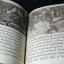 พงศาวดารชาติไทย เล่ม 2 โดย พระบริหารเทพธานี ปกแข็ง 1240 หน้า ปี 2496 thumbnail 18