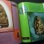 ภาพพระเครื่องสี โดย อ.ประชุม กาญจนวัฒน์ ปกแข็ง พิมพ์ปี 2528 thumbnail 12