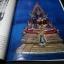 พิธีจตุมหาพุทธาภิเษก พระพุทธชินราช พระพุทธชินสีห์(จำลอง) 5-7 มี.ค. 2525 thumbnail 9