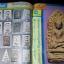 ลานโพธิ์ รวมเล่ม ชุดที่ 25 รวมเล่มที่ 241 ถึง 250 หนารวม 322 หน้า ปี 2524 thumbnail 11