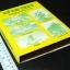 ตำรายา เเพทย์เเผนโบราณ ประกอบภาพสมุนไพรพร้อมทั้งคำอธิบาย โดย ปรีชา ช.พงษ์ภมร ปกแข็ง 402 หน้า ปี 2525 thumbnail 2