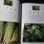 มหัศจรรย์ผัก 108 โดย มูลนิธิโตโยต้า และมหาวิทยาลัยมหิดล พิมพ์ครั้งที่ 8 ปี 2545 หนา 422 หน้า thumbnail 12