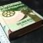วิธีสร้างจิตใจให้เจริญงาม โดย นาง เดล คาร์เนกี พิมพ์ครั้งเเรก ปี 2501 ปกแข็ง 556 หน้า thumbnail 2