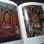 หนังสือ 100 ปี เฟื้อ หริพิทักษ์ ชีวิตและงาน หนา 304 หน้า หนัก 1.5 ก.ก. พิมพ์ปี 2553 thumbnail 12