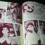 อัลบั้มดาวตา ฉบับ ร้อน โดย ประยูร ยงพันธ์กุล หนา 172 หน้า thumbnail 12