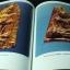 หนังสือ พระกำเเพง โดย ศรีสมุทร จัดพิมพ์เนื่องในงานพระราชทานเพลิงศพ พลเอก ทวีป บุญตานนท์ ปี 2546 thumbnail 10