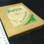 อาหารมังสวิรัติ โดย พระยาภะรตราชสุพิชฯ ปี 2500 หนา 190 หน้า thumbnail 2