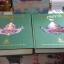 เบญจภาคี โดย มรดกไทย ชุด ปกแข็ง 2 เล่ม บรรจุในกล่อง พิมพ์ปี 2542 thumbnail 1