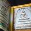 เซียนพระมินิ ฉบับ พระสมเด็จวัดระฆังฯ โดย เล็ก วัดรวก หนา 488 หน้า thumbnail 5