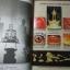 บูรพาจารย์ ท่านอาจารย์มั่น ภูริทัตตเถระ หนา 756 หน้า ปี 2544 thumbnail 3