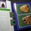 ภาพพระเครื่องสี โดย อ.ประชุม กาญจนวัฒน์ ปกแข็ง พิมพ์ปี 2528 thumbnail 5