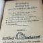สูตรยาสมุนไพร โดย พ.ต.อ.เขียน รัตนสุวรรณ ปกแข็ง 238 หน้า ปี 2520 thumbnail 3