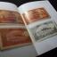 วิวัฒนาการธนบัตรไทย โดย ธนาคารแห่งประเทศไทย ปกแข็ง 240 หน้า พิมพ์ปี 2530 thumbnail 8