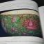กระเบื้องถ้วยกระลาเเตก โดย พิมพ์ประไพ พิศาลบุตร จัดพิมพ์เป็นอนุสรณ์ ธะนิต พิศาลบุตร ปกแข็ง 273 หน้า ปี 2556 thumbnail 7