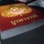 บูรพาจารย์ ท่านอาจารย์มั่น ภูริทัตตเถระ หนา 756 หน้า ปี 2544 thumbnail 2
