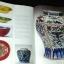 Chinese Ceramics .The New Standard Guide by HE LI ปกแข็ง 352 หน้า พิมพ์ปี 1996 หนัก 2.3 กก thumbnail 13
