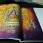 พราวรุ้งเเห่งพระโพธิญาณ โดย สุวัฒน์ เเสนขัติยรัตน์ หนา 168 หน้า thumbnail 4